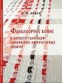 Folklórne koiné v konceptualizácii slovanských spisovných jazykov